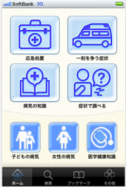 Post image for In Japan, medical app is the most downloaded iPhone application